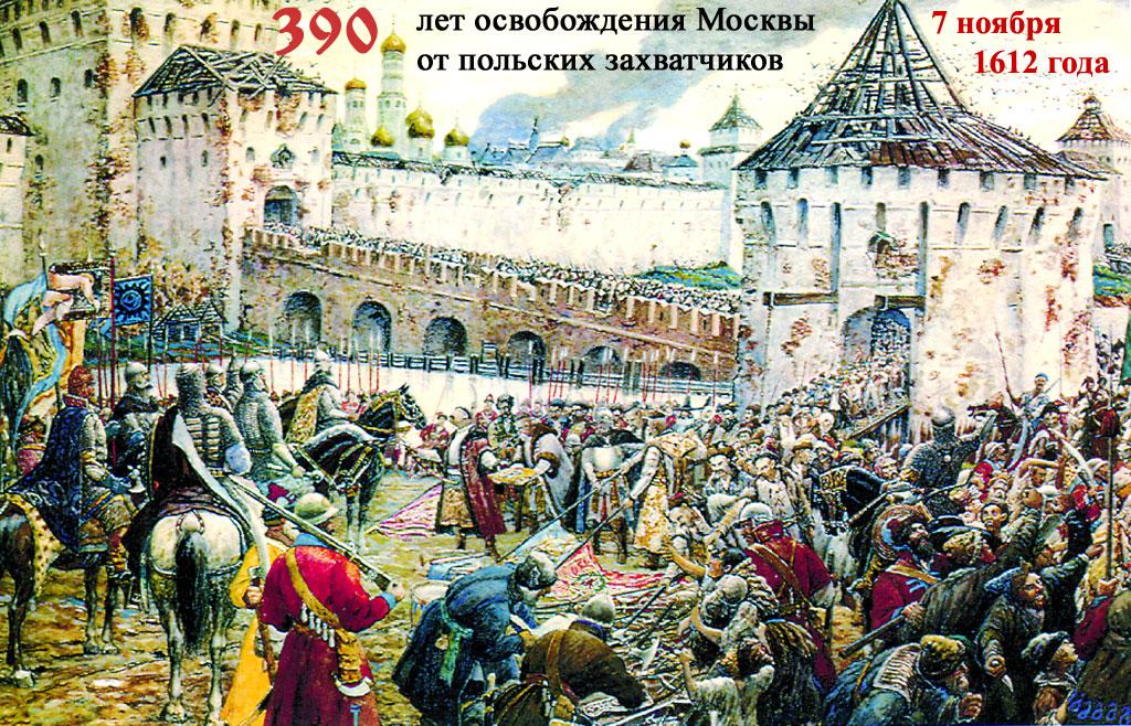 Картинки по запросу изгнание польских интервентов из москвы картинки