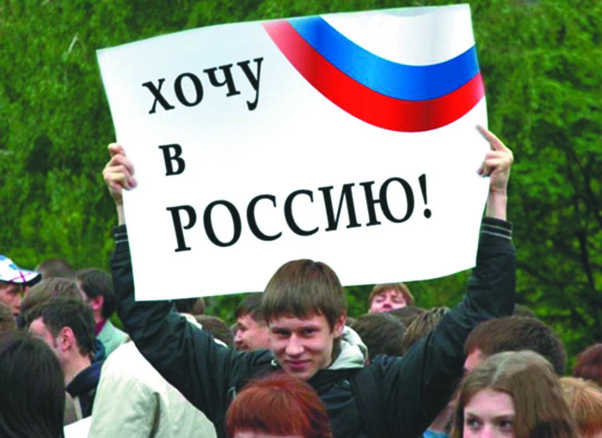 хочу в Россию
